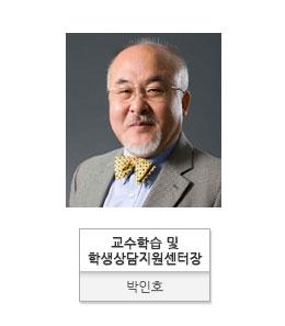 교수학습 및 학생상담지원센터장 박인호
