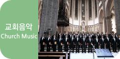 교회음악 전공