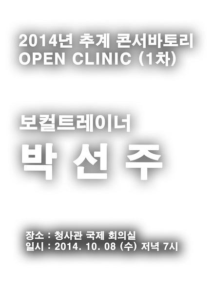 1차 Open Clinic