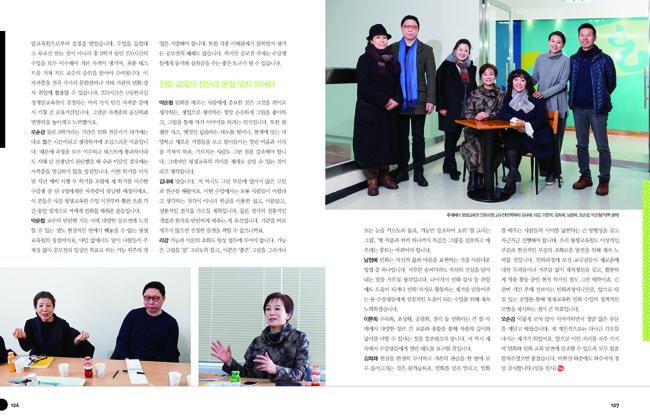 월간민화 3월호 특별대담_03