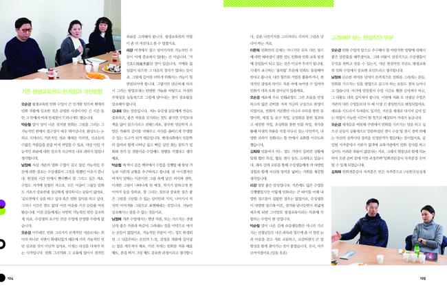 월간민화 3월호 특별대담_02