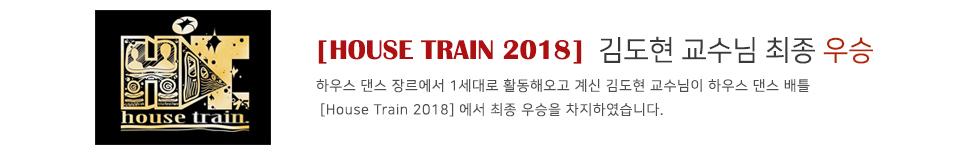 [House Train 2018] 김도현 교수님 최종 우승