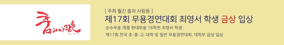 제17회 무용경연대회 최영서학생 금상 입상