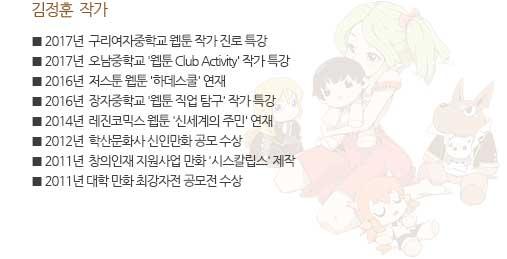 김정훈작가소개