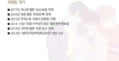 조혜림작가소개