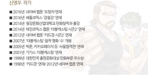 신영우작가소개