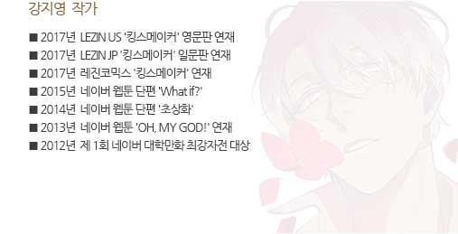 강지영작가소개