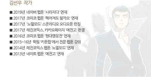 김선우작가소개