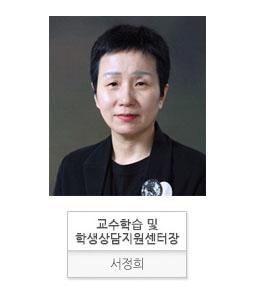 교수학습 및 학생상담지원센터장 서정희