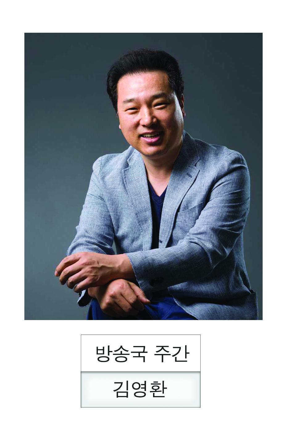 방송국주간 김영호