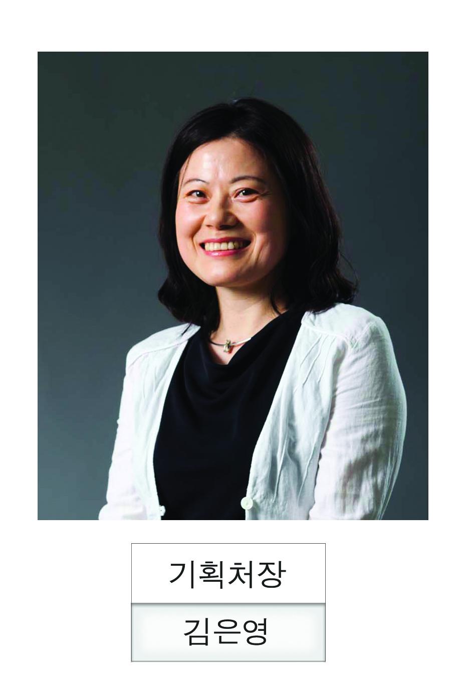 기획처장 김은영