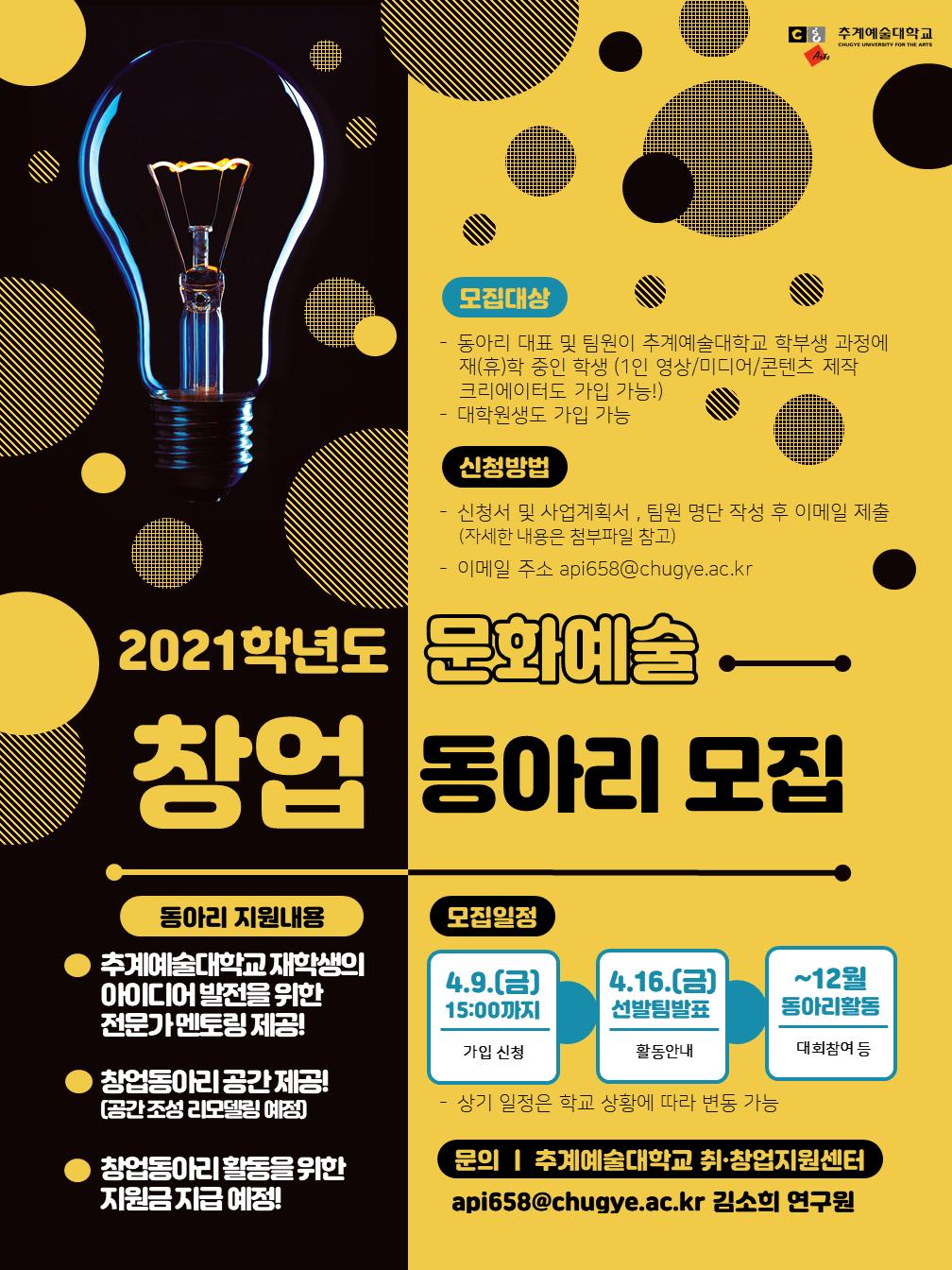 [취창업지원센터] 2021년 창업동아리 모집 공고