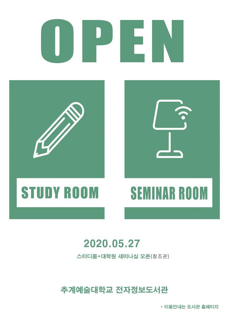 전자정보도서관 대학원세미나실 및 스터디룸 오픈 포스터