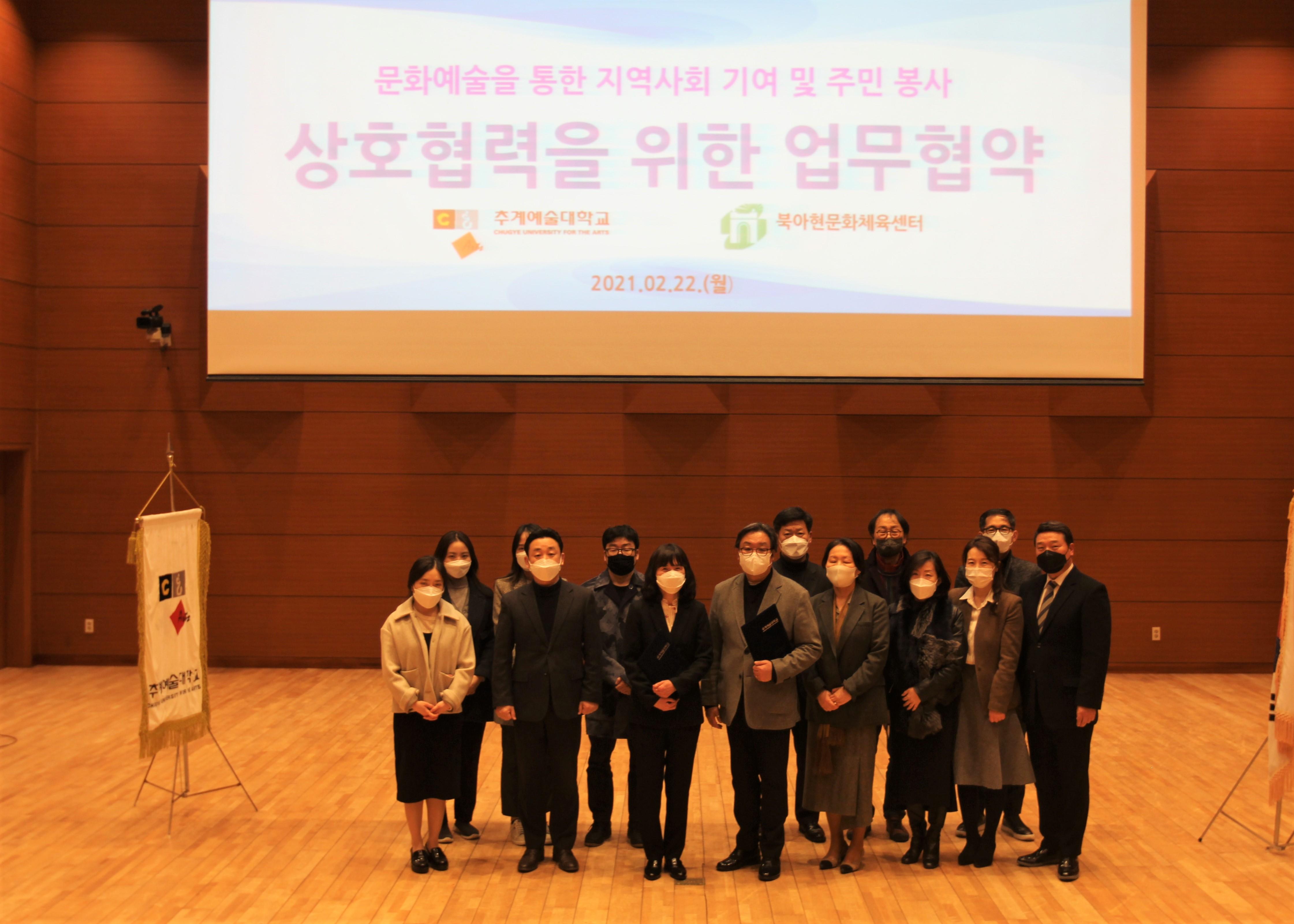 북아현문화체육센터 MOU 체결식