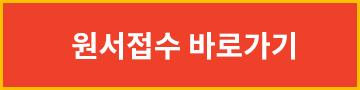 교원 원서접수