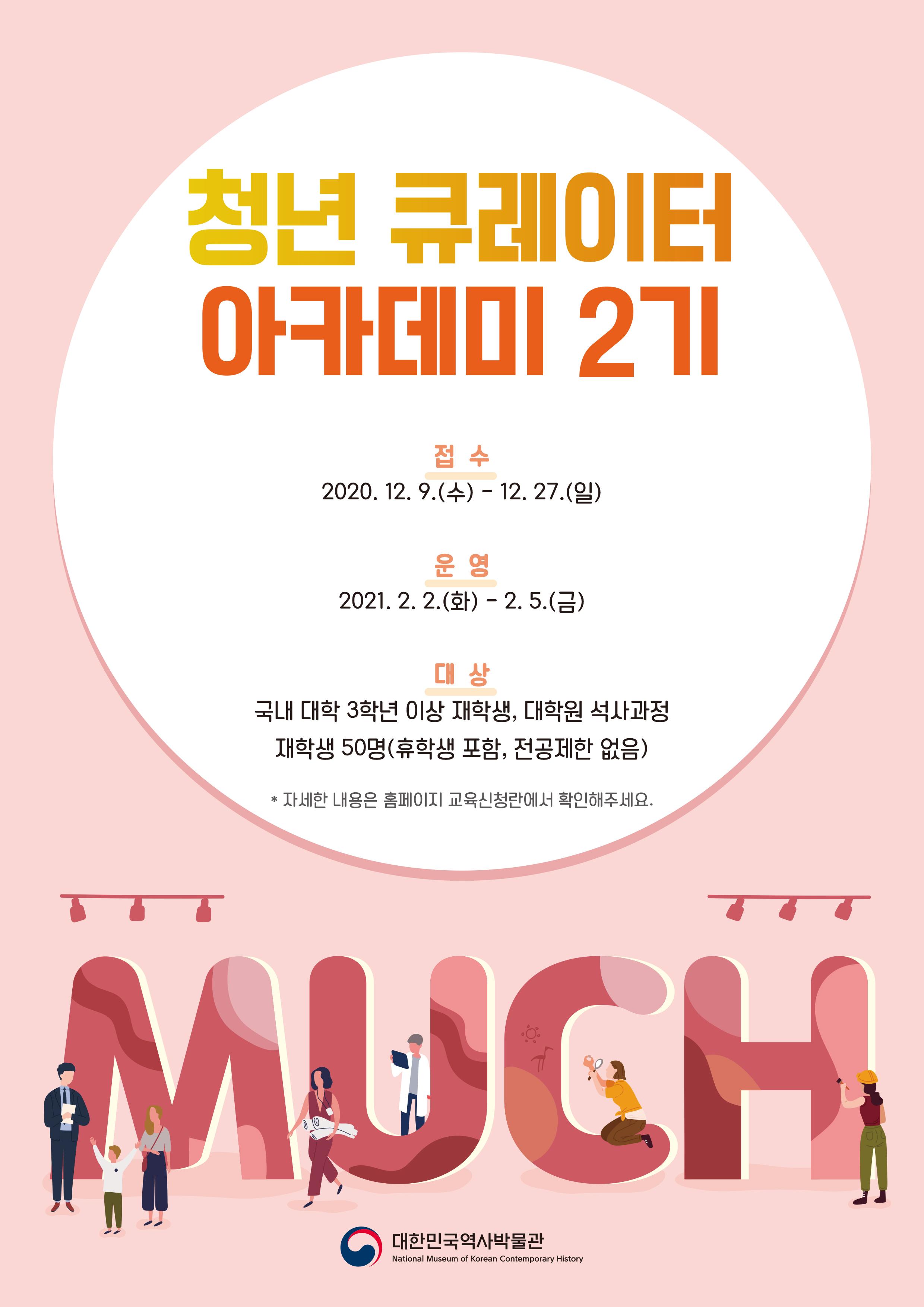 대한민국역사박물관 청년큐레이터 아카데미 홍보 안내 포스터