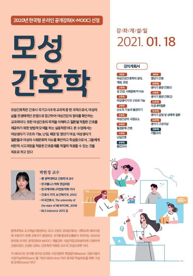 평택대학교 모성간호학 강좌홍보